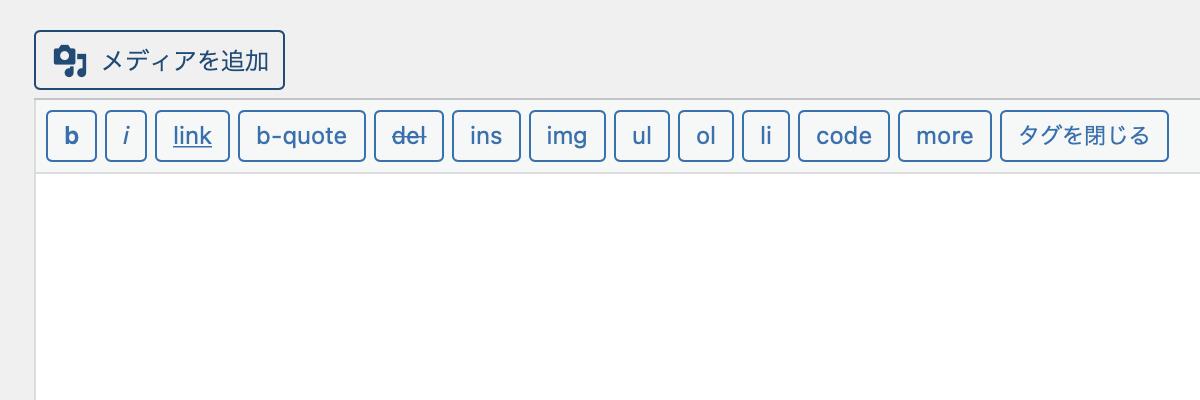 WordPress 編集フォーム › メディアを追加ボタン