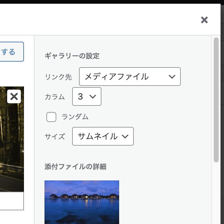 WordPress › ギャラリーの設定