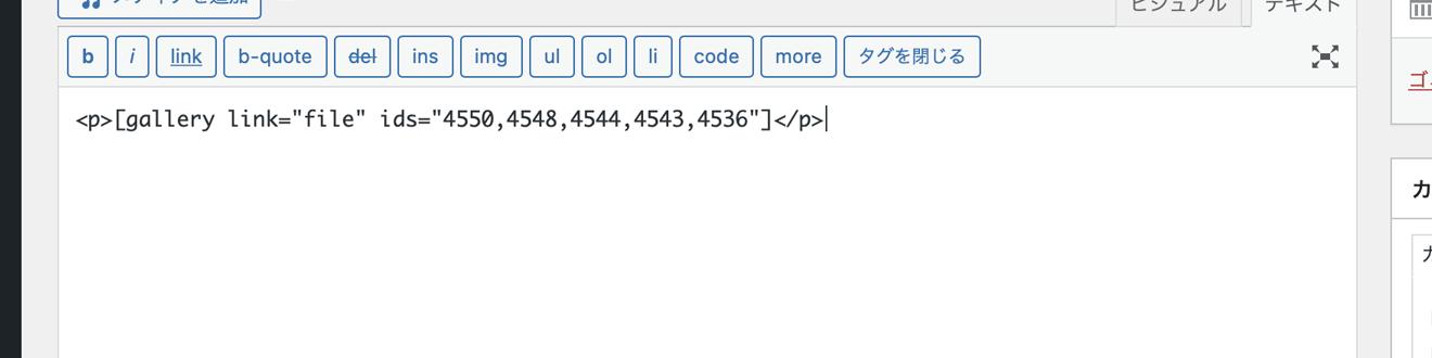WordPress › ギャラリーショートコード