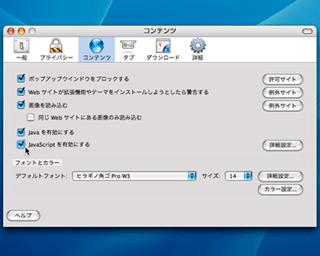 Macintosh Firefox 1.5 › 環境設定 › JavaScriptを有効にする