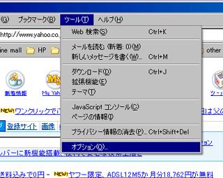 Windows Firefox 1.5 › ツール › オプション
