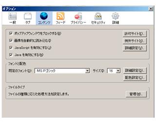 Windows Firefox 1.5 › ツール › オプション › JavaScriptを有効にする