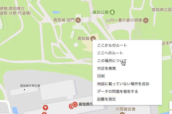 Google Mapで「この場所について」を表示