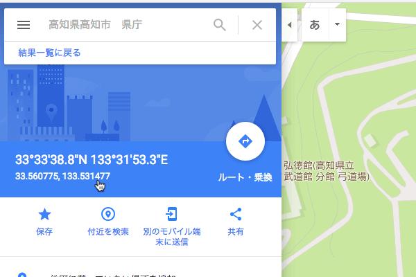 Google Mapで緯度と経度(度分秒、度)を表示