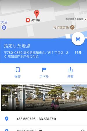 Googleマップのアプリで座標を表示