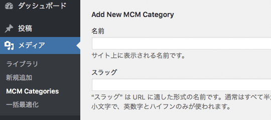 WP Media Category Management「メディア › MCM Categories」