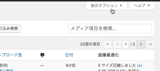 WordPress Plugin 'WP Media Category Management'「表示オプション」