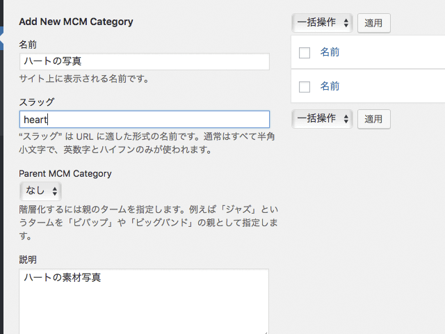 WP Media Category Management カテゴリーを新規追加