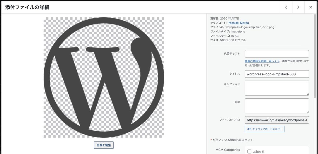 WordPress 管理画面 › メディア詳細