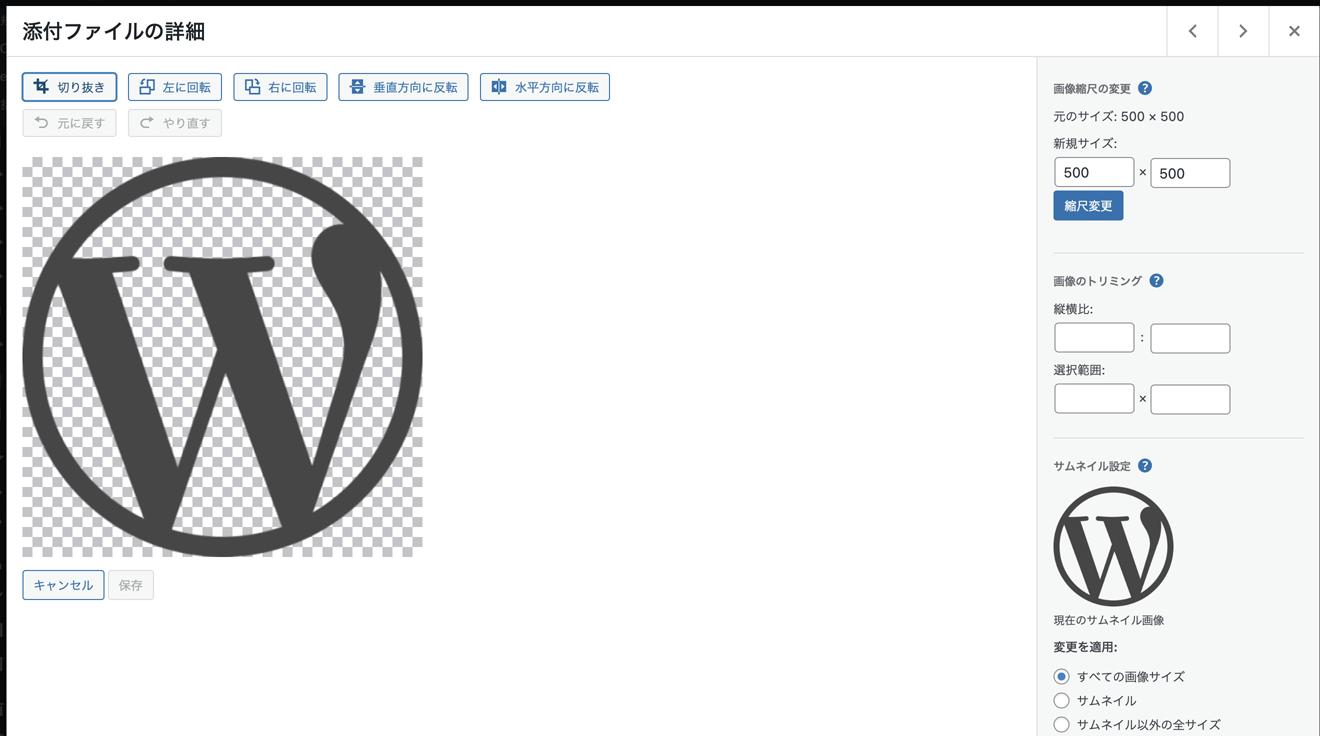 WordPress 管理画面 › メディアの編集