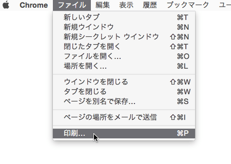 Mac OS X › Chrome 53 › 印刷