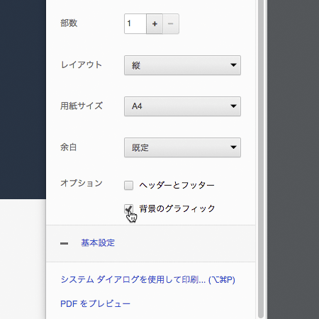 Mac OS X › Chrome 53 › 印刷ダイアログ › 詳細設定