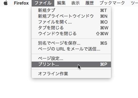 Mac OS X › Firefox 48 › プリント