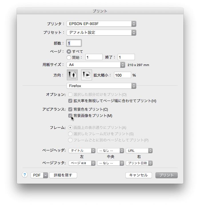 Mac OS X › Firefox 48 › プリントダイアログ