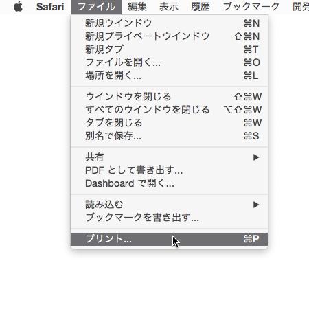 Mac OS X › Safari 9.1 › プリント