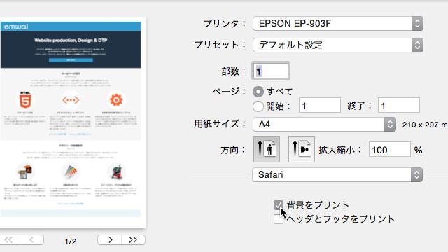 Mac OS X › Safari 9.1 › プリントダイアログ