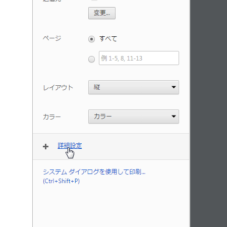 Windows7 › Chrome 52 › 印刷ダイアログ