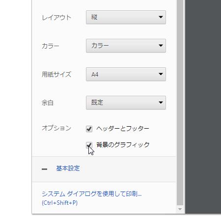 Windows7 › Chrome 52 › 印刷ダイアログ › 詳細設定