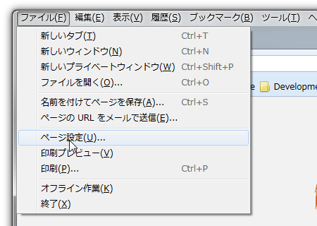 Windows7 › Firefox 47 › ページ設定