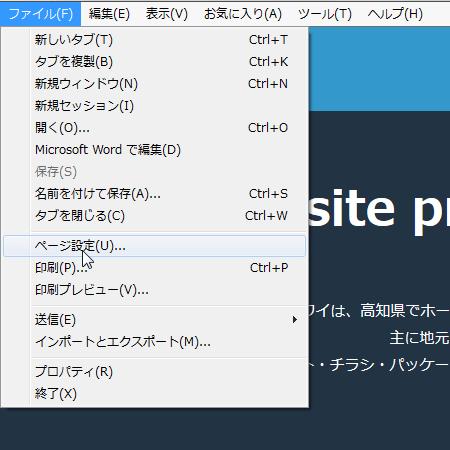Windows7 › Internet Explorer 11 › ページ設定