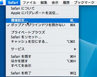 Safari 2.0 › 環境設定