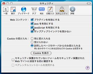 Safari 2.0 › セキュリティタブ