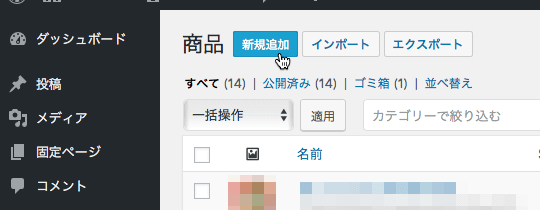 WordPress WooCommerce 商品登録