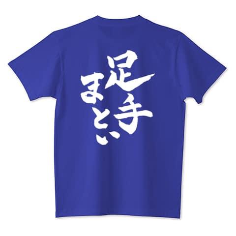足手まとい Tシャツ