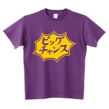 ビッグチャンス Tシャツ