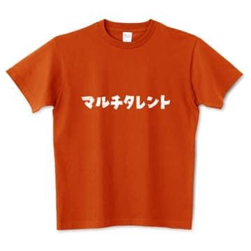マルチタレント専用Tシャツ