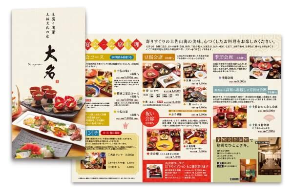 豆腐と湯葉 土佐文化の店 大名 リーフレット