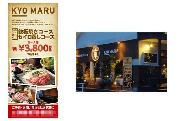 KYO-MARU 店頭幕
