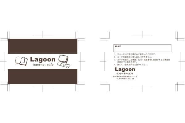 インターネットカフェ ラグーン メンバーズカード