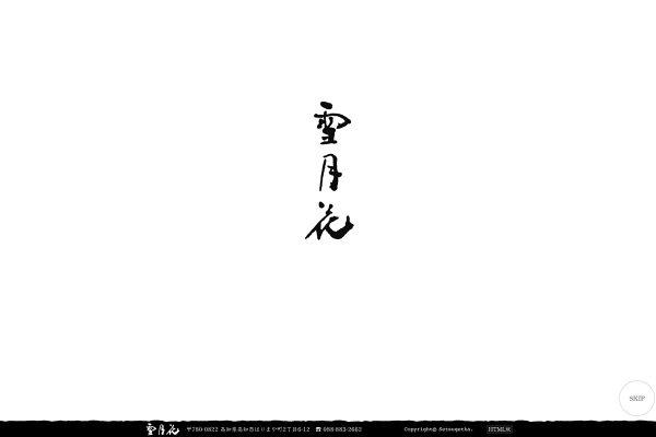高知県高知市はりまや町の和食店 雪月花