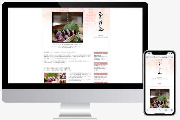 高知市はりまや町 雪月花 公式サイト