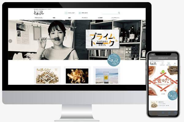 高知県が発行している文化広報誌「とさぶし」ウェブサイト