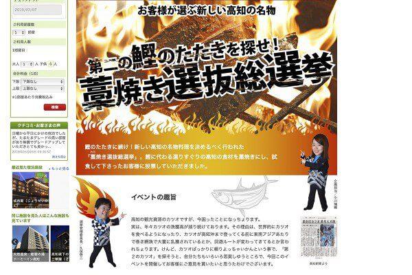 城西館 楽天トラベル 藁焼き選抜総選挙