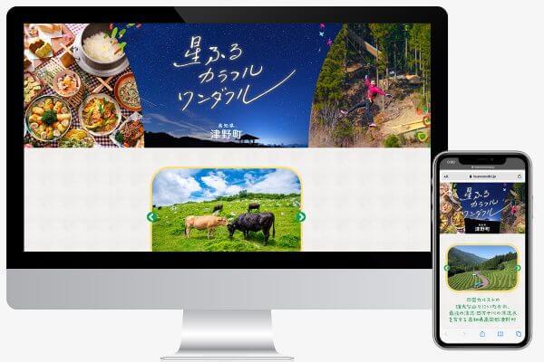 高知県津野町観光サイト「星ふるカラフルワンダフル」